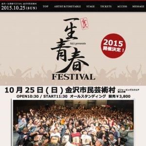 金沢一生青春FESTIVAL2015