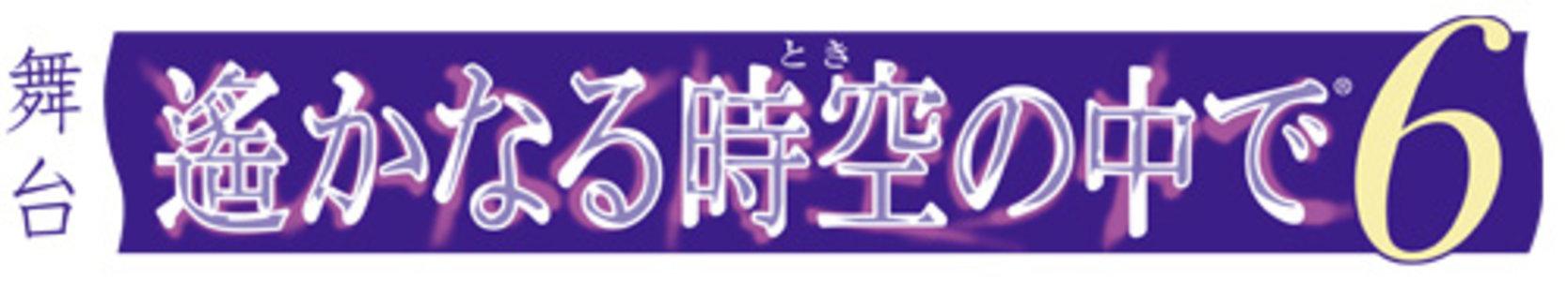 舞台「遙かなる時空の中で6」12/01昼公演