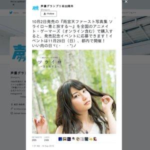 『雨宮天ファースト写真集 ソライロ~青と旅する~』発売記念イベント 第2部