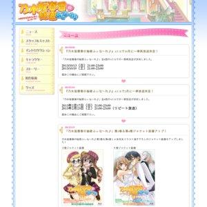 『乃木坂春香の秘密ふぃな~れ♪』発売記念スタッフイベント