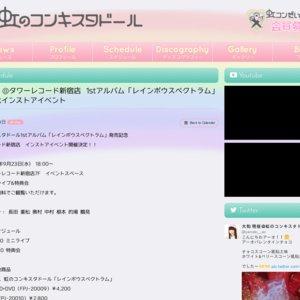 9/23(水)虹のコンキスタドール1stアルバム「レインボウスペクトラム」発売記念イベント @タワーレコード新宿店