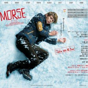舞台『MORSE(モールス)』東京11月30日夜公演