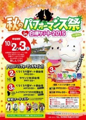 秋のパフォーマンス祭in白樺リゾート 2015 10月2日(金)夜の部