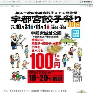 宇都宮餃子祭り2015 1日目