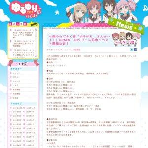 「ゆるゆり さん☆ハイ!」OP&ED CDリリース記念イベント 東京その3