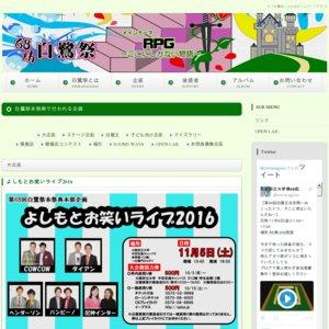大阪府立大学 第67回白鷺祭 よしもとお笑いライブ2015