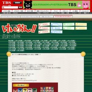 けいおん!MUSIC HISTORY'S BOX発売記念トークイベント「K-ON HISTORY'S TALK」
