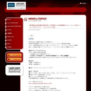今井麻美さん&祁答院慎さんといっしょに見よう! 「コープスパーティー アンリミテッド版」