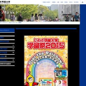 いわき明星大学学園祭『浅倉杏美トークショー』