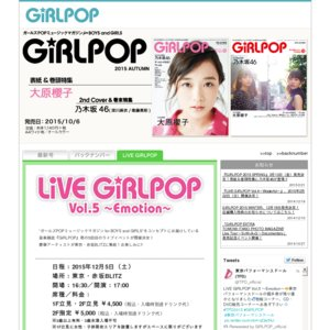 LIVE GIRLPOP Vol.5 ~Emotion~