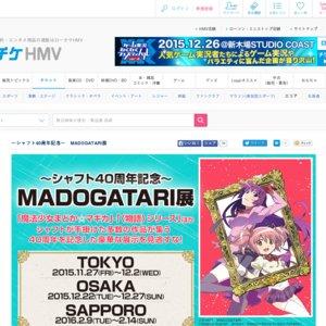 ~シャフト40周年記念~ MADOGATARI TALK STAGE ~〈物語〉シリーズ~
