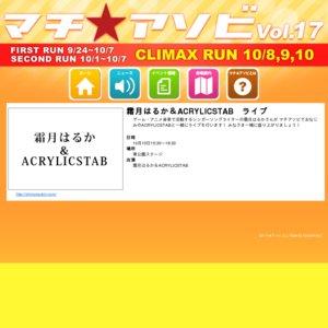 マチ★アソビ vol.15 3日目 霜月はるか&ACRYLICSTABライブ