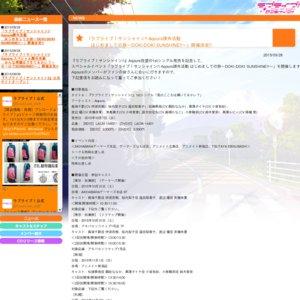 【タワーレコード新宿店】ラブライブ!サンシャイン!! Aqours課外活動 はじめましての旅~DOKI-DOKI SUNSHINE!!~
