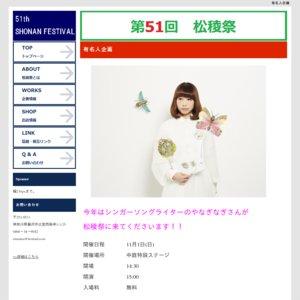 湘南工科大学 松稜祭 やなぎなぎライブ