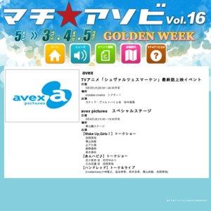 マチ★アソビ vol.15 2日目 avexスペシャルBIZANLIVE!