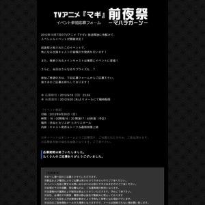TVアニメ『マギ』前夜祭-マハラガーン-