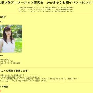 おまちかねですわよっ!鳴海杏子トークショー