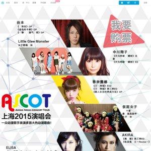 ASCOT anime songs concert tour 上海2015 1日目