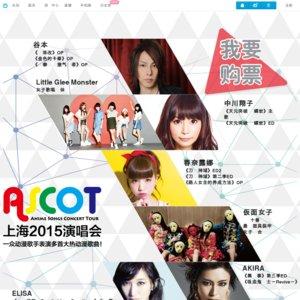 ASCOT anime songs concert tour 上海2015 2日目