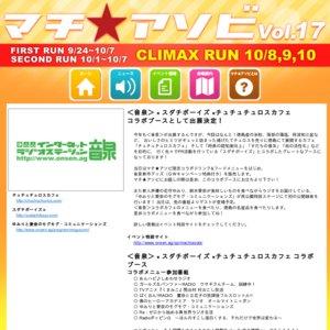 マチ★アソビ vol.15 1日目 インターネットラジオステーション<音泉> スペシャルステージ 2015秋