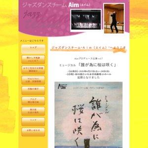 ジャズダンスチームAimプロデュース公演vol.5ミュージカル 「D-rop 〜結末と未来の種〜」11/14公演 1回目