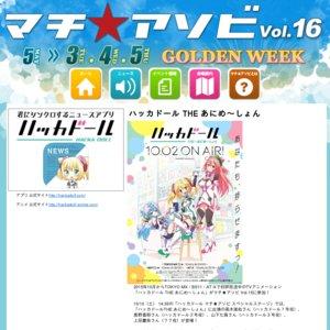 マチ★アソビ vol.15 1日目 ハッカドール マチ★アソビ スペシャルステージ