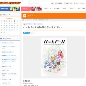 ハッカドール主題歌発売記念イベント in 秋葉原【ゲーマーズ】
