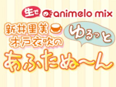 生でanimelo mix~新井里美・木戸衣吹のゆるっとあふたぬーん~15/10/31~