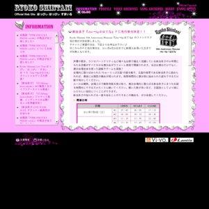 Ryoko Shintani 10th Anniversary Museum chu→lip☆はてな #5