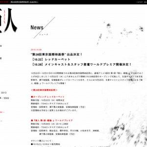 <第28回 東京国際映画祭> 『亜人 第1部 -衝動- 』ワールドプレミア
