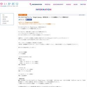 ゆいかおり3rdアルバム「Bright Canary」発売記念 トーク&抽選会イベント <第2部>