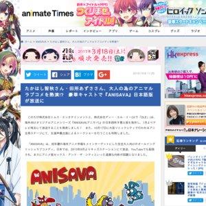 第3回アニ玉祭 テレ玉アニメステージ「ANISAVA」トークショー