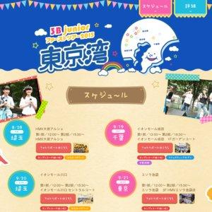 3B juniorファーストツアー2015 東京湾@イオンモール東久留米