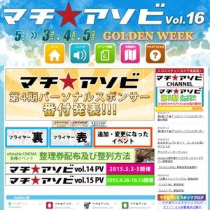 マチ★アソビ vol.15 3日目 おへんろ。イベント