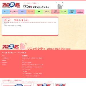 第3回アニ玉祭『新劇場版 頭文字D』スペシャルステージ