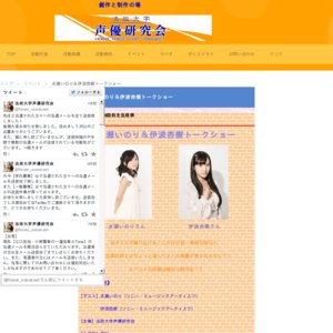 2015年度第68回自主法政祭 水瀬いのり&伊波杏樹トークショー