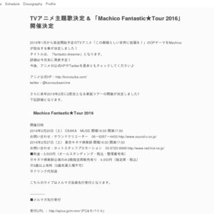 Machico Fantastic★Tour 2016  東京公演