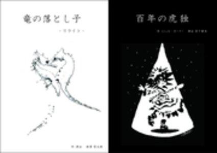 9/30 百年の虎独