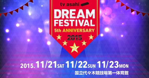 テレビ朝日ドリームフェスティバル2015 2日目