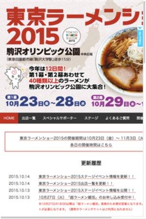 東京ラーメンショー2015 10/24