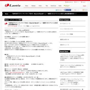「田所あずさワンマンライブ2014 - Beyond Myself ! -」一夜限りのスペシャル先行上映会