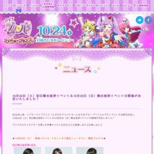 とびだすプリパラ み~んなでめざせ! アイドル☆グランプリ 公開記念イベント&アイドルおうえん上映会