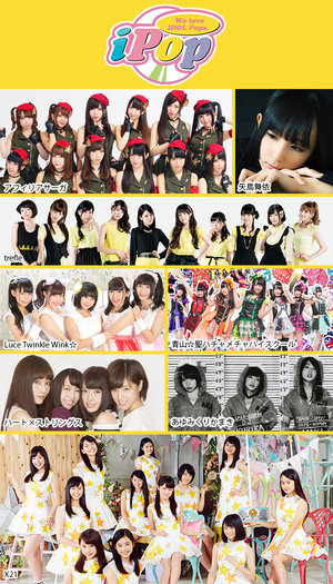 新星堂presents iPop Monthly Fes Vol.47<第1部>
