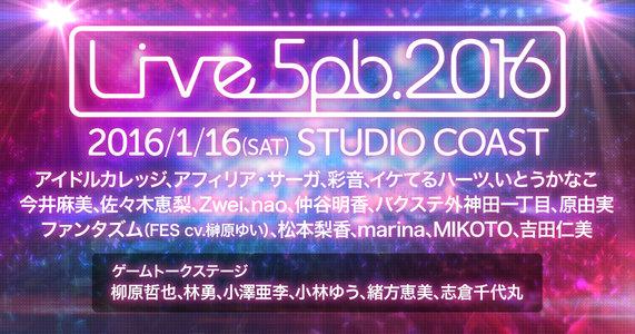 Live5pb.2016