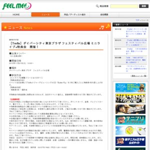 ダイバーシティ東京 プラザ フェスティバル広場 Trefleミニライブ+特典会