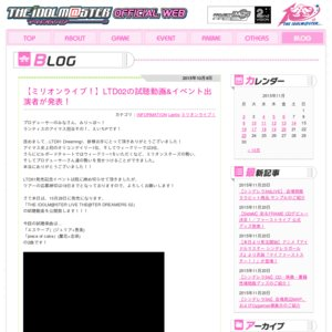 THE IDOLM@STER LIVE THE@TER DREAMERS 02 発売記念イベント 第1回