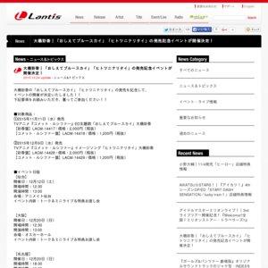 「おしえてブルースカイ」「ヒトツニナリタイ」発売記念イベント(東京)