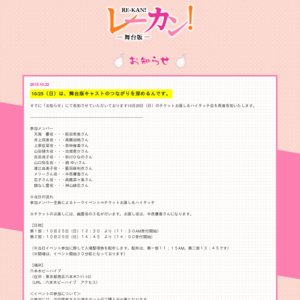 「舞台版レーカン!」チケットお渡し&ハイタッチ会 第1部