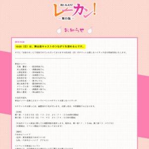 「舞台版レーカン!」チケットお渡し&ハイタッチ会 第2部