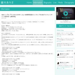 3rdシングル『さよならのゆくえ』CD発売記念ミニライブ&CDジャケットサイン会【神奈川県・アリオ橋本】